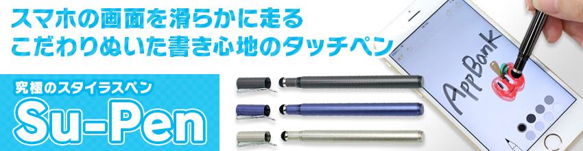 こだわりぬいた滑らかな書き心地 究極のスタイラスペン Su-Pen