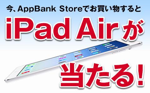 iPad Air プレゼントキャンペーン実施中